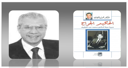 أ.عبده مباشر يكتب عن كتاب الحكيم الجراح