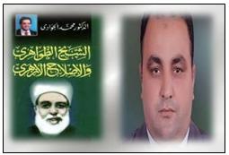 أ.أبو الحسن الجمال في قراءة صحفية لكتاب