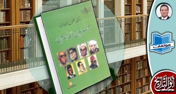 مكتبة المؤلفات ـ مصريون معاصرون