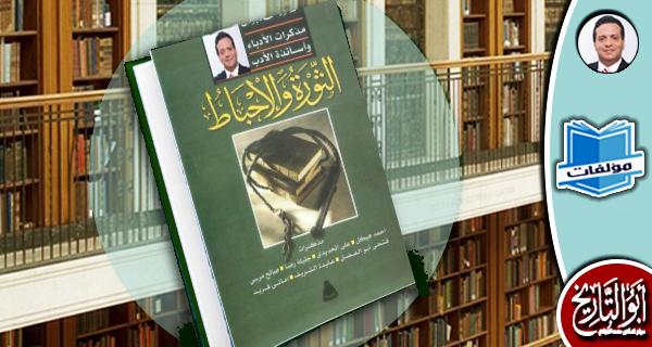 مكتبة المؤلفات ـ الثورة والإحباط