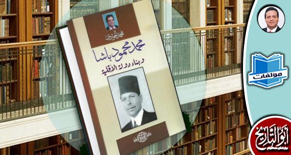 مكتبة المؤلفات- محمد محمود باشا وبناء دولة الأقلية