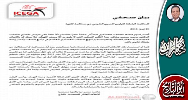 بيان صحفي من الائتلاف العالمي للمصريين في الخارج ICEGA