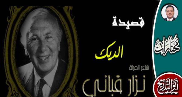 بحضور د.الجوادي.. قصيدة الى طغاة العرب بعنوان: الديك للشاعر نزار قباني
