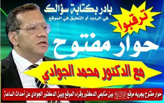حوار مفتوح مع المؤرخ الكبير د. محمد الجوادي