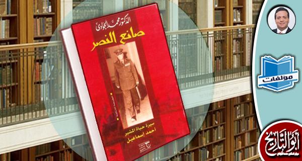 مكتبة المؤلفات- صانع النصر