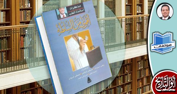 مكتبة المؤلفات ـ أقوى من السلطة: مذكرات أساتذة الطب