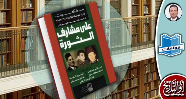 مكتبة المؤلفات ـ على مشارف الثورة