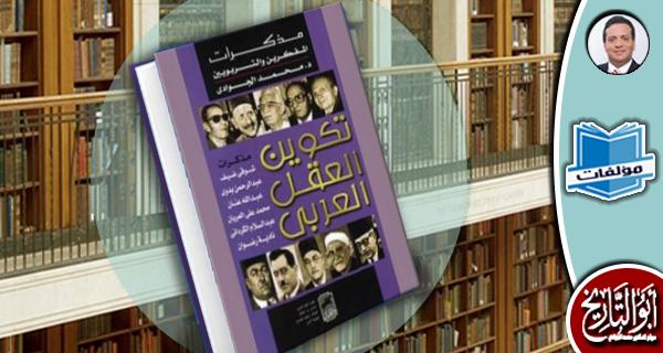 مكتبة مؤلفات ـ تكوين العقل العربي