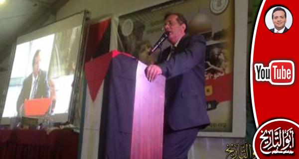 في مؤتمر الأقصى الجوادي يكشف كيف أضاع عسكر مصر القضية الفلسطينية