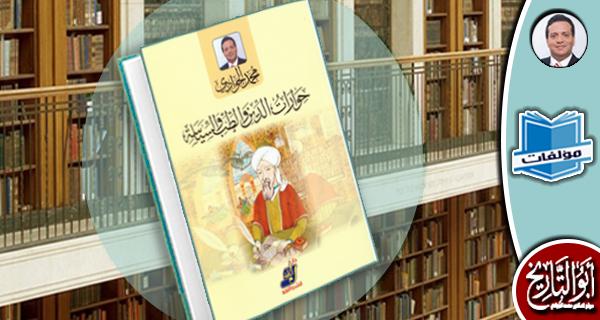 مكتبة المؤلفات- حوارات الدين والطب والسياسة