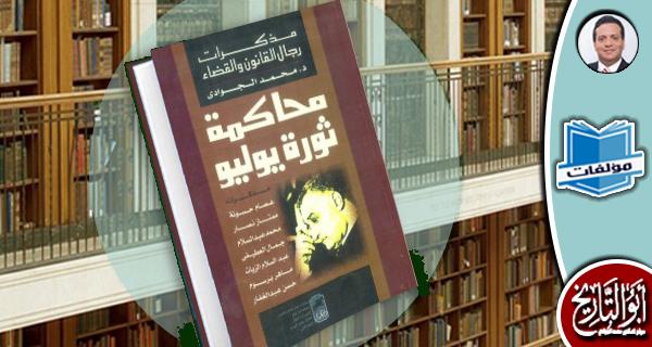 مكتبة المؤلفات- محاكمة ثورة يوليو: مذكرات رجال القانون والقضاء