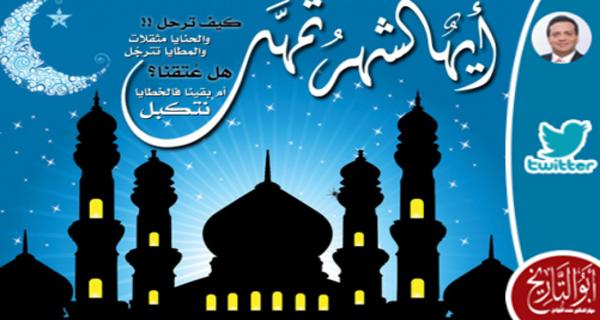 في وداع رمضان