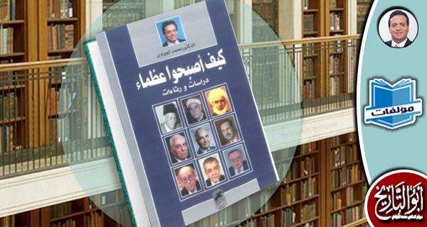 مكتبة مؤلفات- كيف أصبحوا عظماء