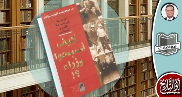 مكتبة المؤلفات-كيف أصبحوا وزراء: دراسة في صناعة القرار السياسي