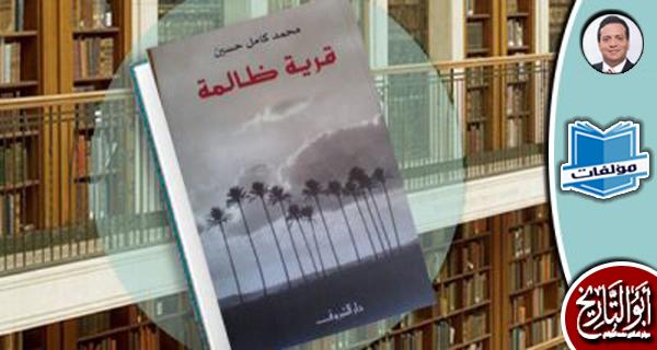 مكتبة المؤلفات: قرية ظالمة