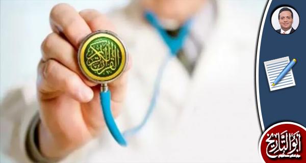 الدين والمرض