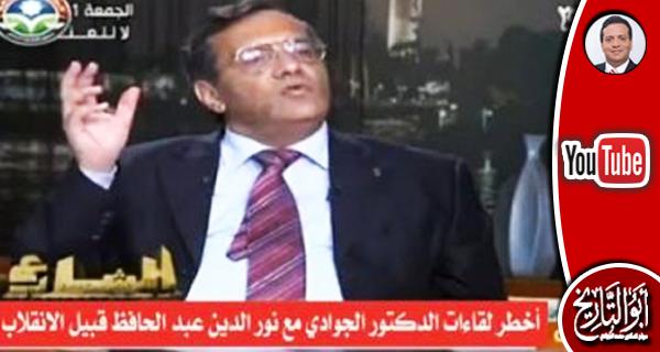 تحذير الدكتور الجوادي من الانقلاب قبل وقوعه