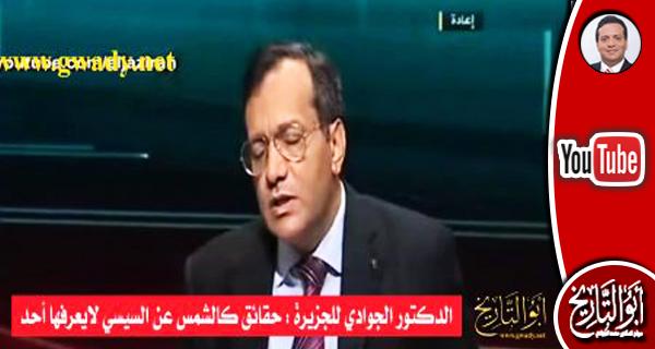 حقائق كالشمس عن قائد الانقلاب!