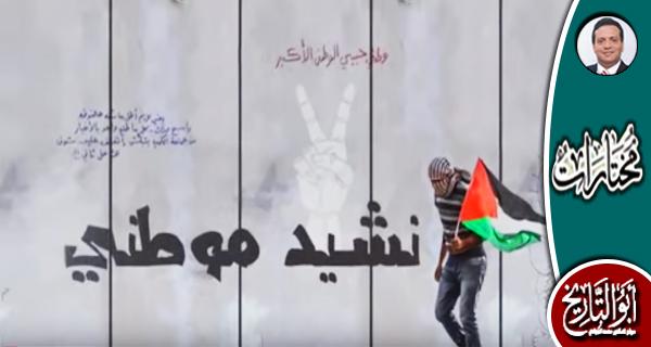 موطني.. من أجمل الأناشيد الفلسطينية