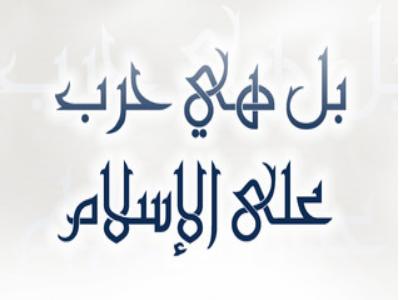 إرهاب...فالفاعل مسلم!!