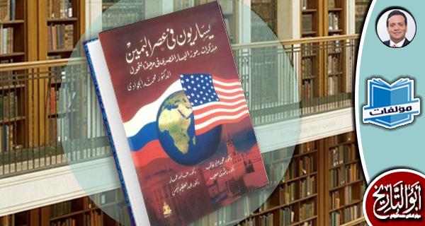 مكتبة المؤلفات- يساريون في عصر اليمين