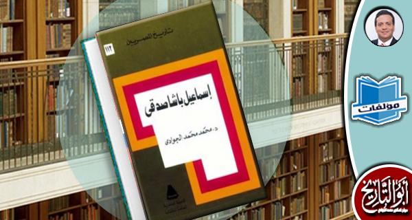 مكتبة المؤلفات- إسماعيل باشا صدقي