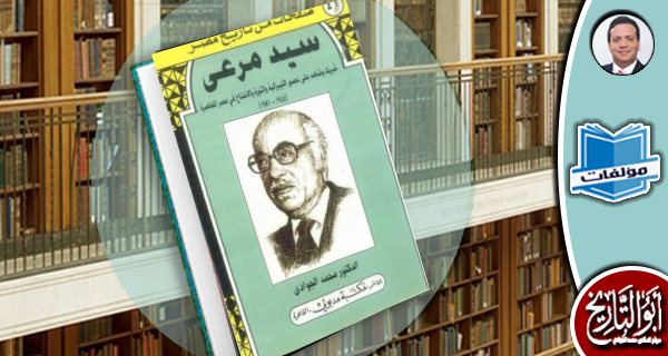 مكتبة المؤلفات-سيد مرعي: شريك وشاهد على عصور الليبرالية والثورة والإنفتاح