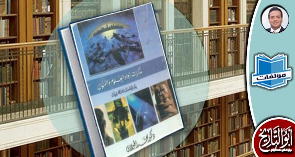 مكتبات المؤلفات- بناء الجامعات والأكاديميات: مذكرات رواد العلوم و الفنون