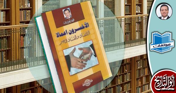 مكتبة المؤلفات- الأخسرون أعمالا: الاقتصاد والفساد في مصر