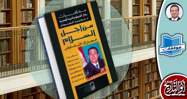 مكتبة المؤلفات- من أجل السلام: مذكرات رجال الدبلوماسية المصرية