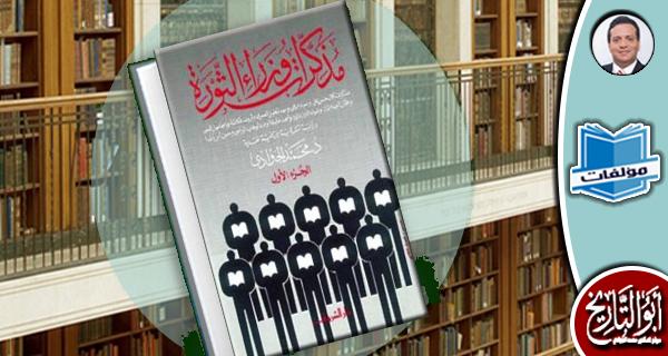 مكتبة المؤلفات- مذكرات وزراء الثورة
