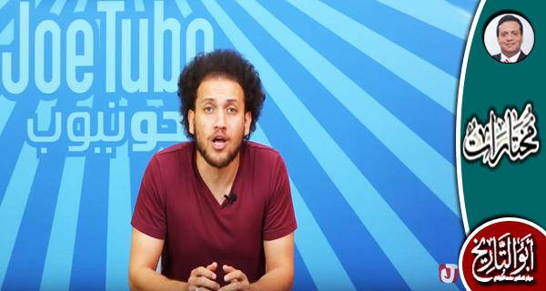 شاهد.. جوتيوب يفضح إعلام الانقلاب في رائعته الساخرة الجديدة: الشعب