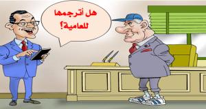 محلب والقبرصي 2ـ طهارة عميقة...