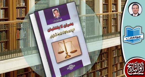 مكتبة المؤلفات- بحران لا يلتقيان: السياسة والقانون بعد الثورة