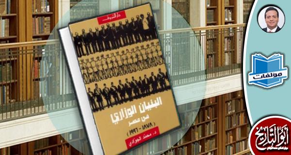 مكتبة المؤلفات- البنيان الوزاري في مصر (1996-1878)