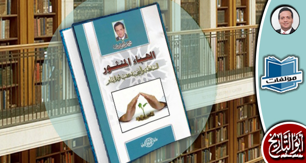 مكتبة المؤلفات- الهباء المنثور: السلطة والنخبة عقب ثورة يناير