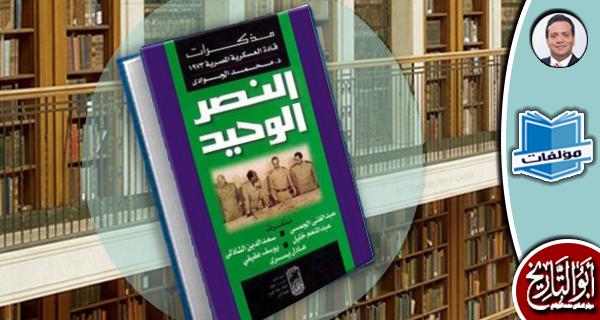 مكتبة المؤلفات- النصر الوحيد: مذكرات قادة العسكرية المصرية ١٩٧٣