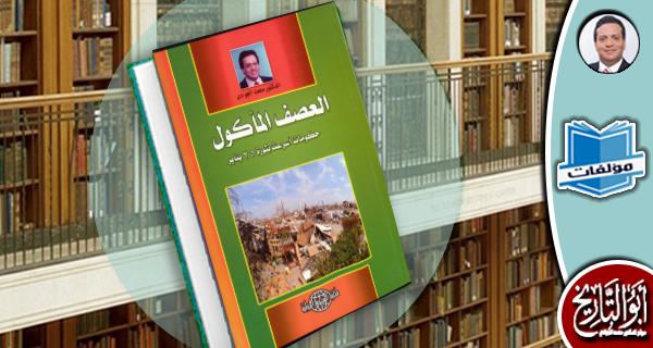مكتبة المؤلفات- العصف المأكول: حكومات أسرعت بثورة 25 يناير