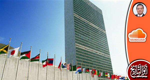 هل قررت أمريكا إعدام الأمم المتحدة؟ ..مقال صوتي