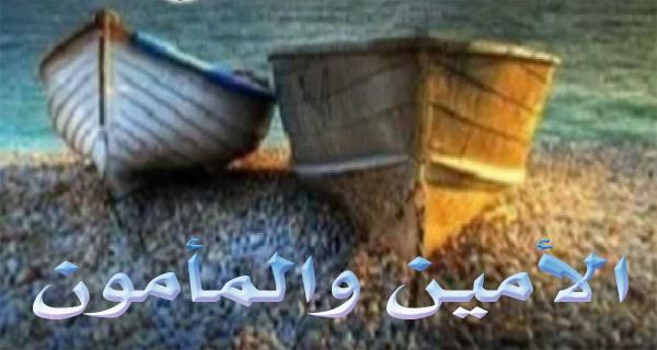 الامين والمأمون اخوان ايهما تحب اكثر !!