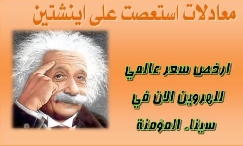 معادلات استعصت على اينشتين
