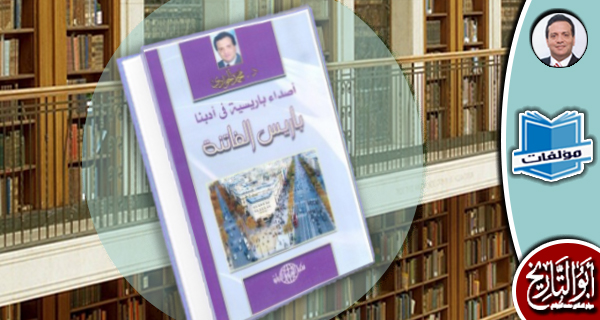 مكتبة المؤلفات- باريس الفاتنة: أصداء باريسية في أدبنا