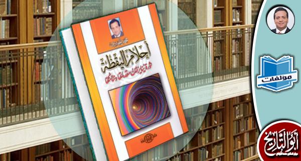 مكتبة المؤلفات- أحلام اليقظة: ثورة يناير بين مقدماتها ونتائجها