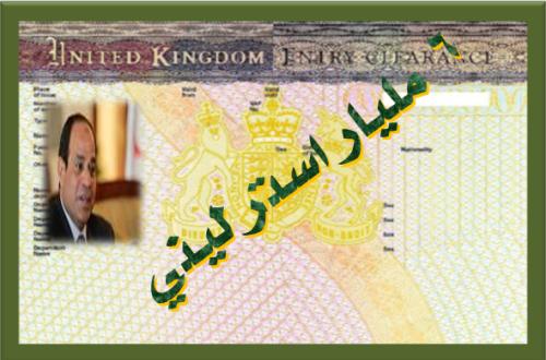 سيكتب التاريخ انها كانت أغلى تأشيرة بريطانية