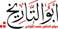 موقع الدكتور محمد الجوادي | أبو التاريخ