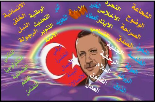 فاز اردوغان والأربعون قيمة