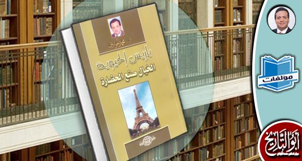 مكتبة المؤلفات- باريس الحيوية: الخيال صنع الحضارة