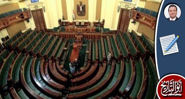 المنظومة البرلمانية في مصر