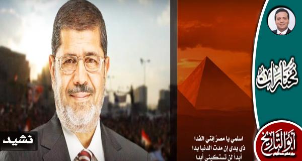 نشيد اسلمي يا مصر.. مونتاج جديد لموقع الجوادي
