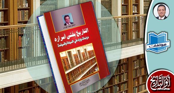 مكتبة المؤلفات- التاريخ يفشي أسراره